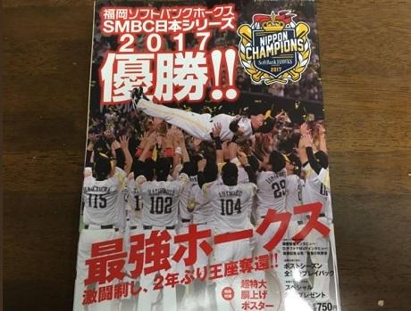 20171122ホークス日本一号表紙の画像