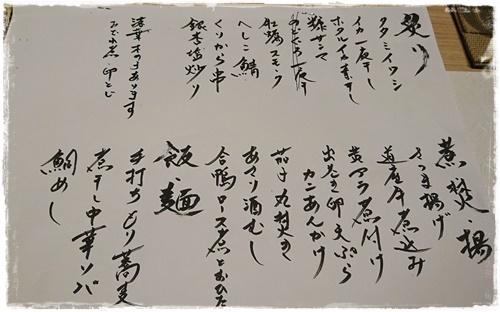 料理屋KDSC_2285