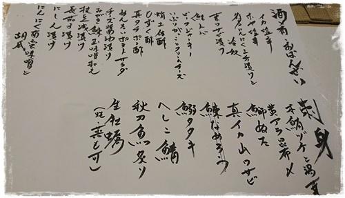 料理屋KDSC_2284