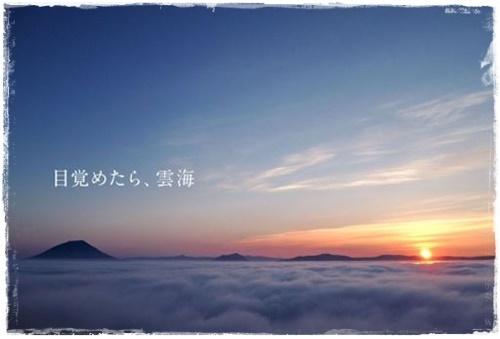 うぃん2雲海