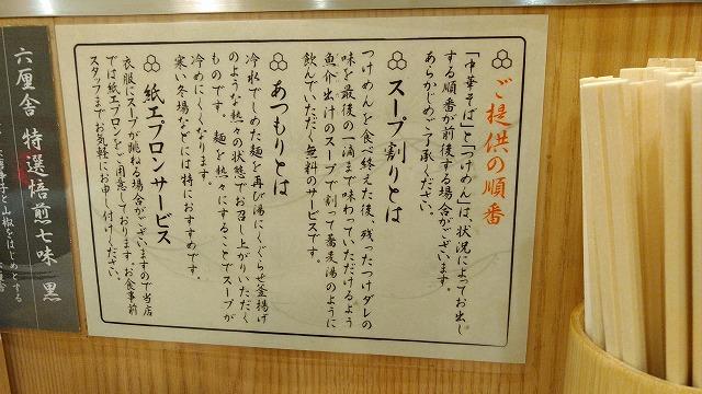 1710tokyoiti007.jpg