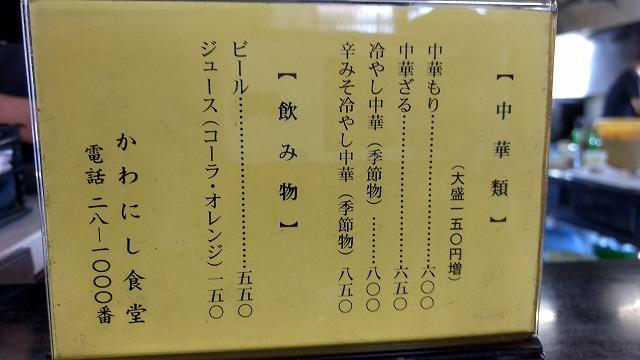 1710yonezawa2006.jpg
