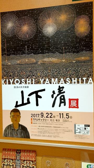 1711kiyosi004.jpg