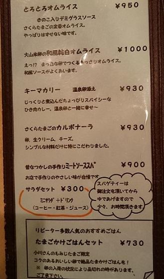 茶和さんメニュー