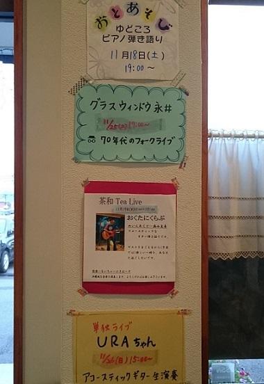 11月ライブ情報