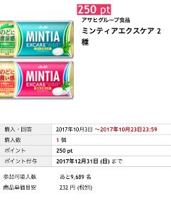 テンタメ17100501