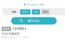 げん玉171112