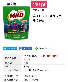 ミロ17120601