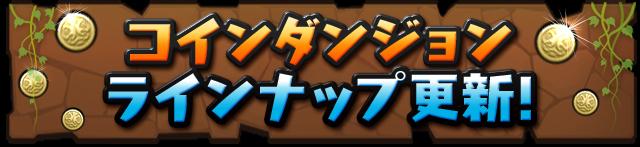 【パズドラ】10/16(月)にコインダンジョンラインナップを更新!丼龍・転界龍など