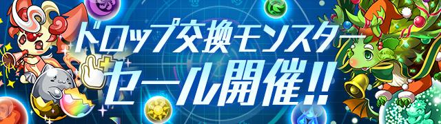 drop_monster_sale.jpg