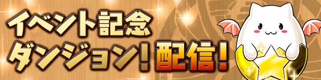 event_dungeon_tama_20170928193240837.jpg