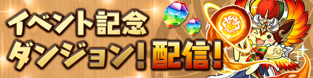 event_dungeon_tan_maho.jpg