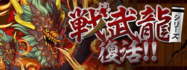 【パズドラ】スペダン「戦武龍」シリーズ復活!12/11(月)から週替りで実施!