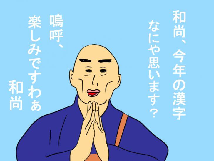 漢字 アイキャッチ-728x546