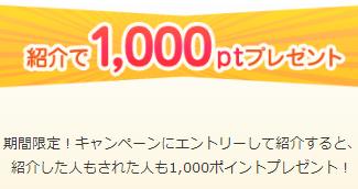 1,000ポイント
