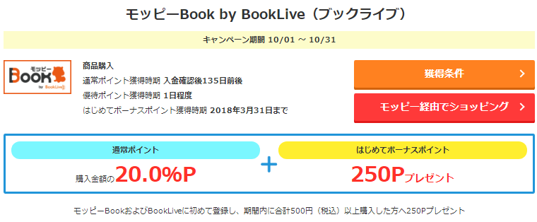 BookLive_20171018201746206.png