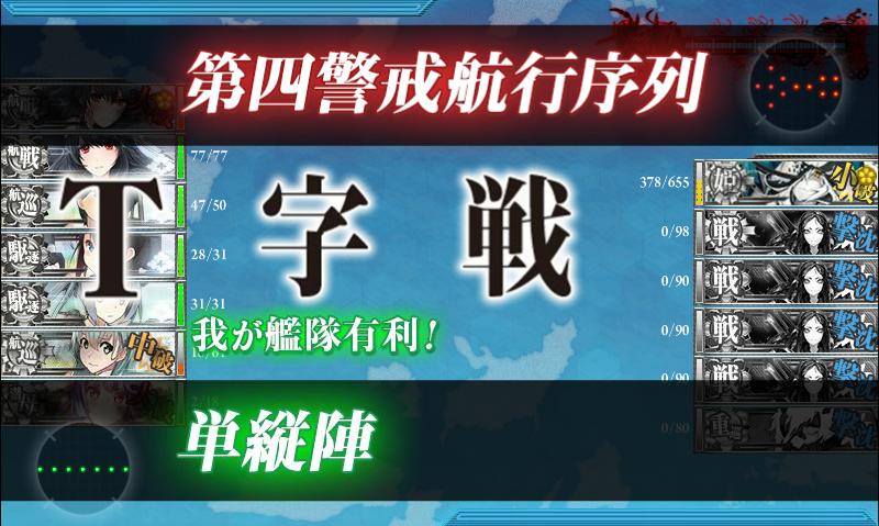 2017秋E4ボス2夜戦後