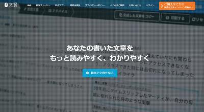 【文賢】校閲・推敲支援ツール