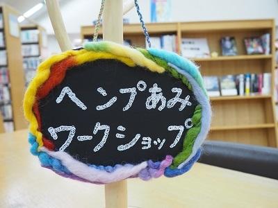 9月*図書館まつり (1)