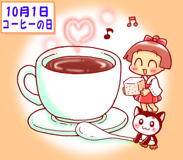 福ちゃん10月1日-コーヒーの日(完成)オレンジ背景-文字入り