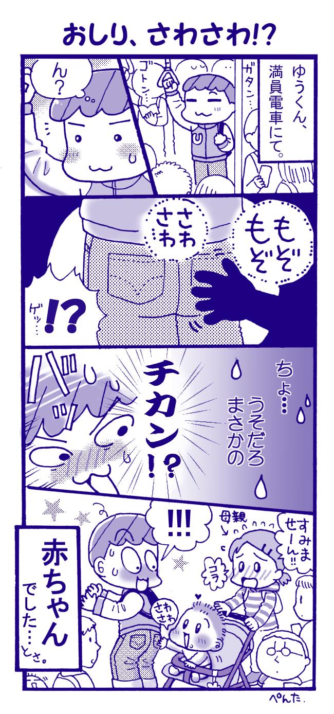 お尻さわさわ線画-650完成(青)