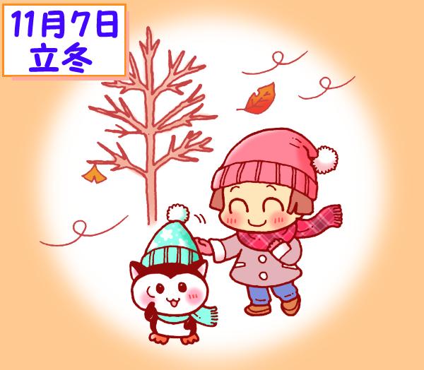 福ちゃん11月7日-立冬(制作中)背景オレンジ-文字入り