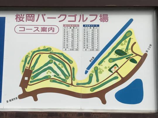 桜岡パークゴルフ場湖畔コース (1)