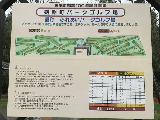 剣淵町パークゴルフ場 (1)