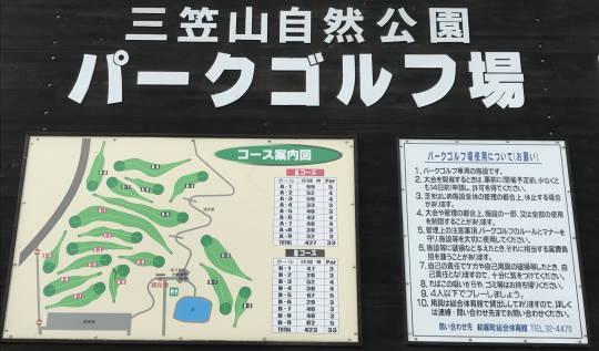 和寒 三笠山自然公園PG場 (1)