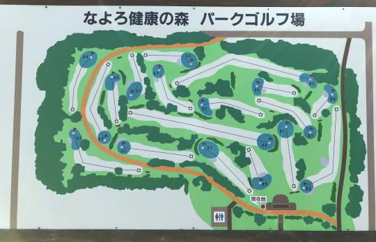 名寄健康の森PG (1)