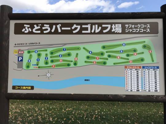ふどうパークゴルフ場 (15)