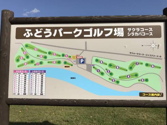 ふどうパークゴルフ場 (1)