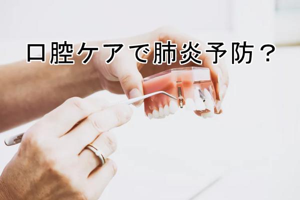 AHEADMAP関東支部、口腔ケアで肺炎予防?