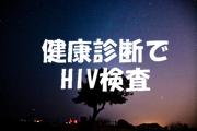 健康診断でHIV検査をする?
