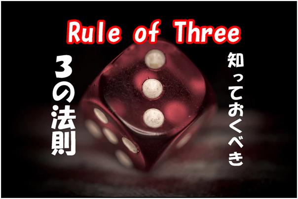 3の法則,rule of three,副作用の頻度