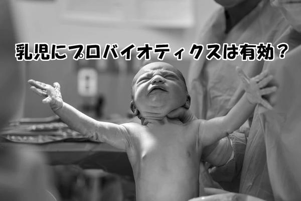 赤ちゃんにプロバイオティクスを与えるとアレルギーを予防できますか?