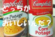 キャンベルコーンポタージュの味の比較