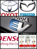 トヨタ マツダ デンソー EV新会社
