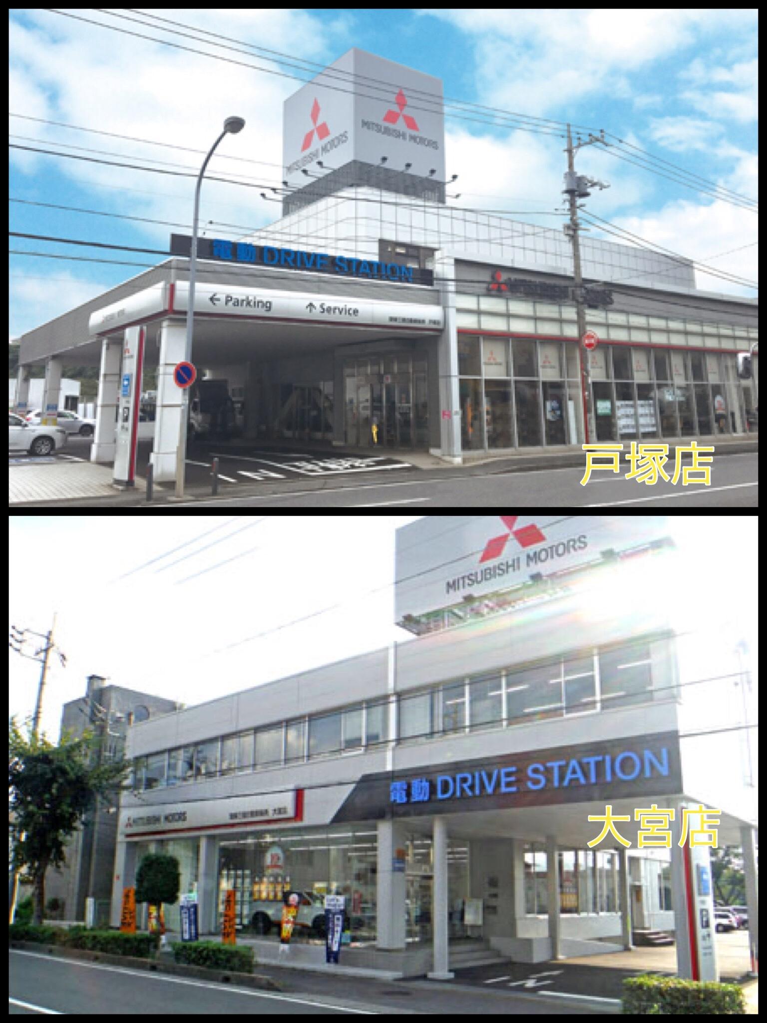 三菱ディーラー 電動DRIVE STATION 電動ドライブステーション 戸塚