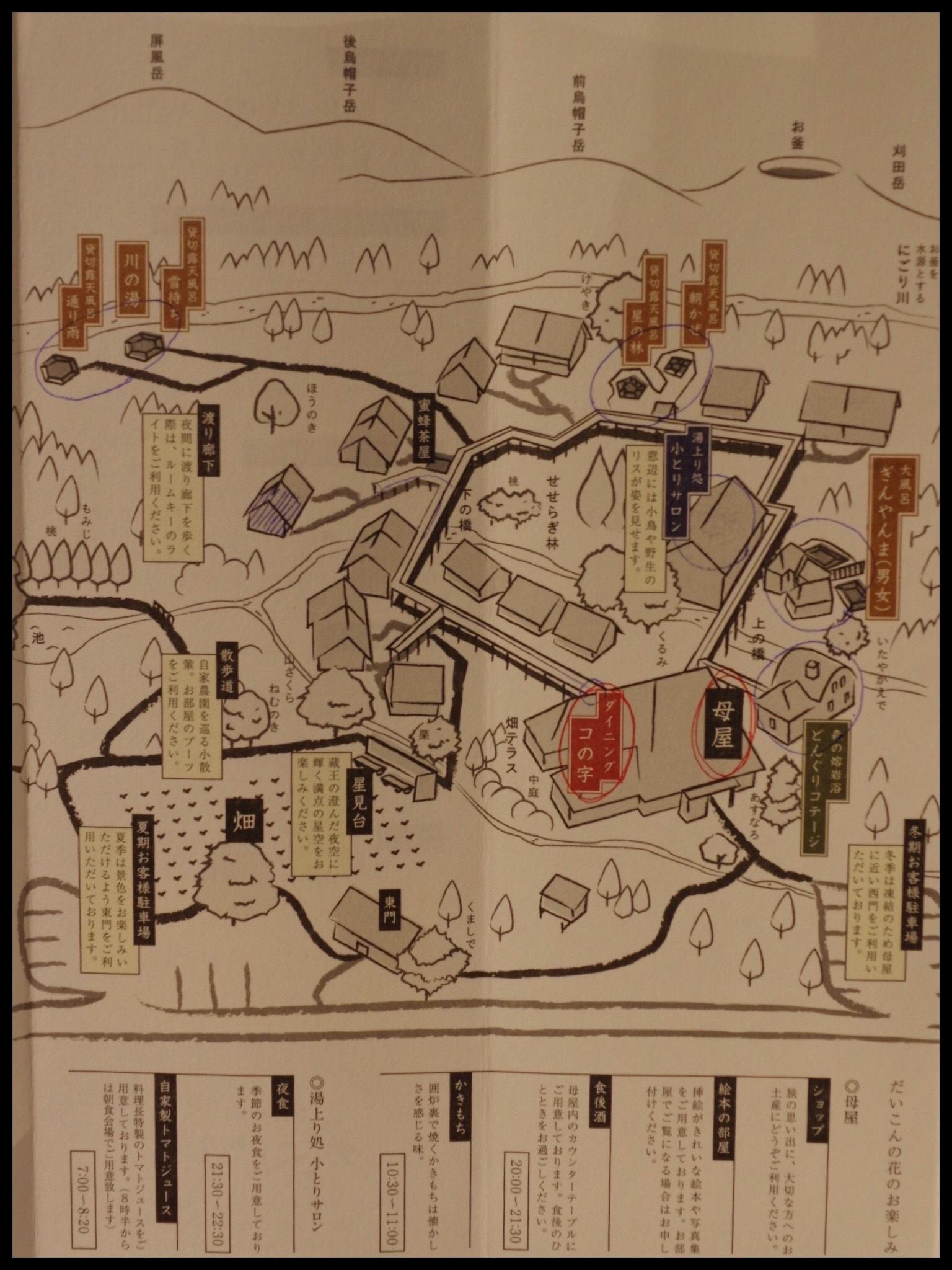 宮城 遠刈田温泉 だいこんの花 敷地内見取り図 マップ