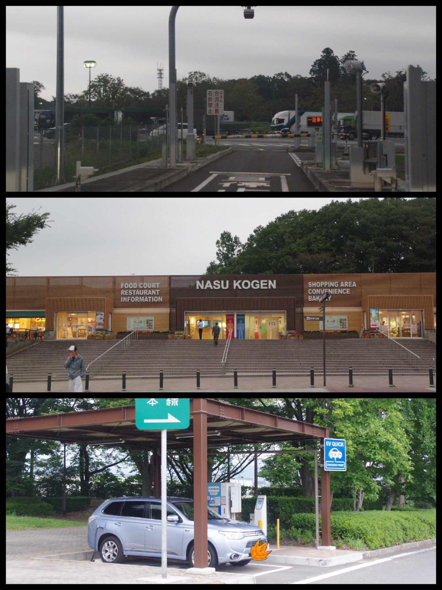 EV充電スポット 東北自動車道 那須高原SA下り