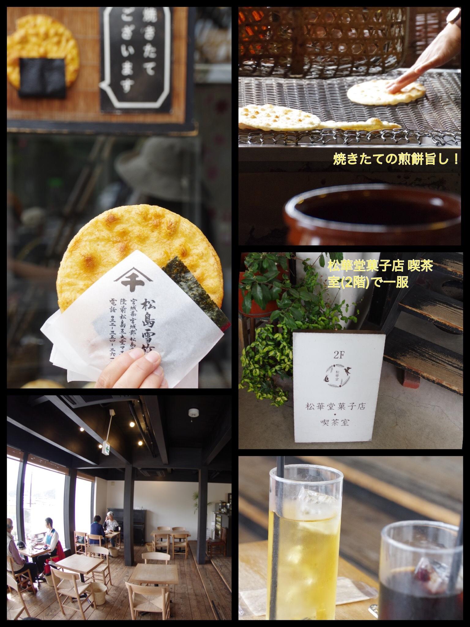 宮城 松島観光 遊覧船 松華堂菓子店喫茶