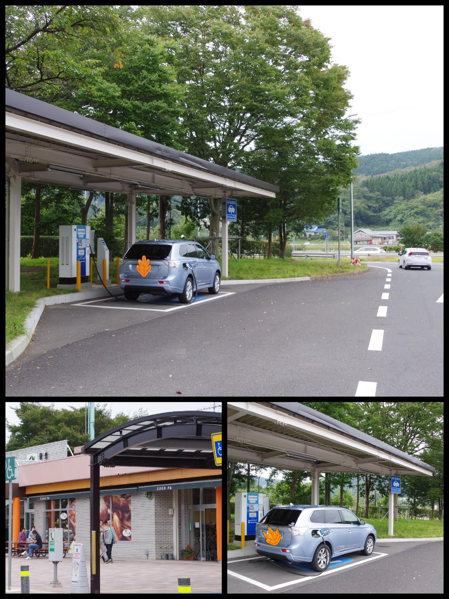 EV充電スポット 東北自動車道 菅生SA下り