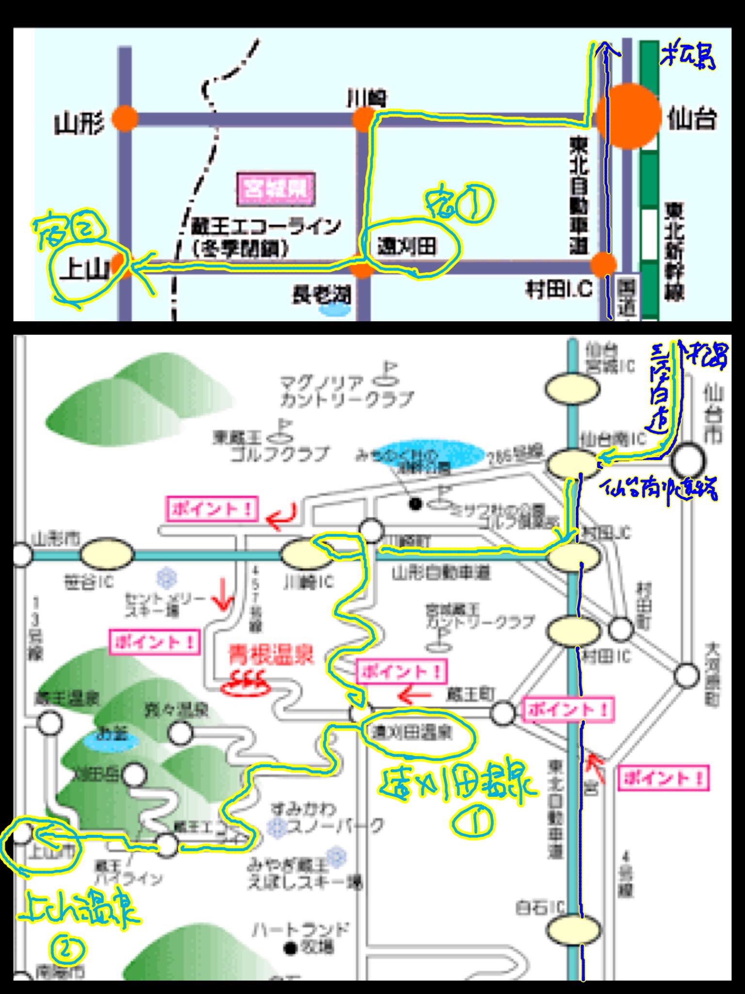 宮城〜山形東北ドライブ旅行 行程 アウトランダーPHEV