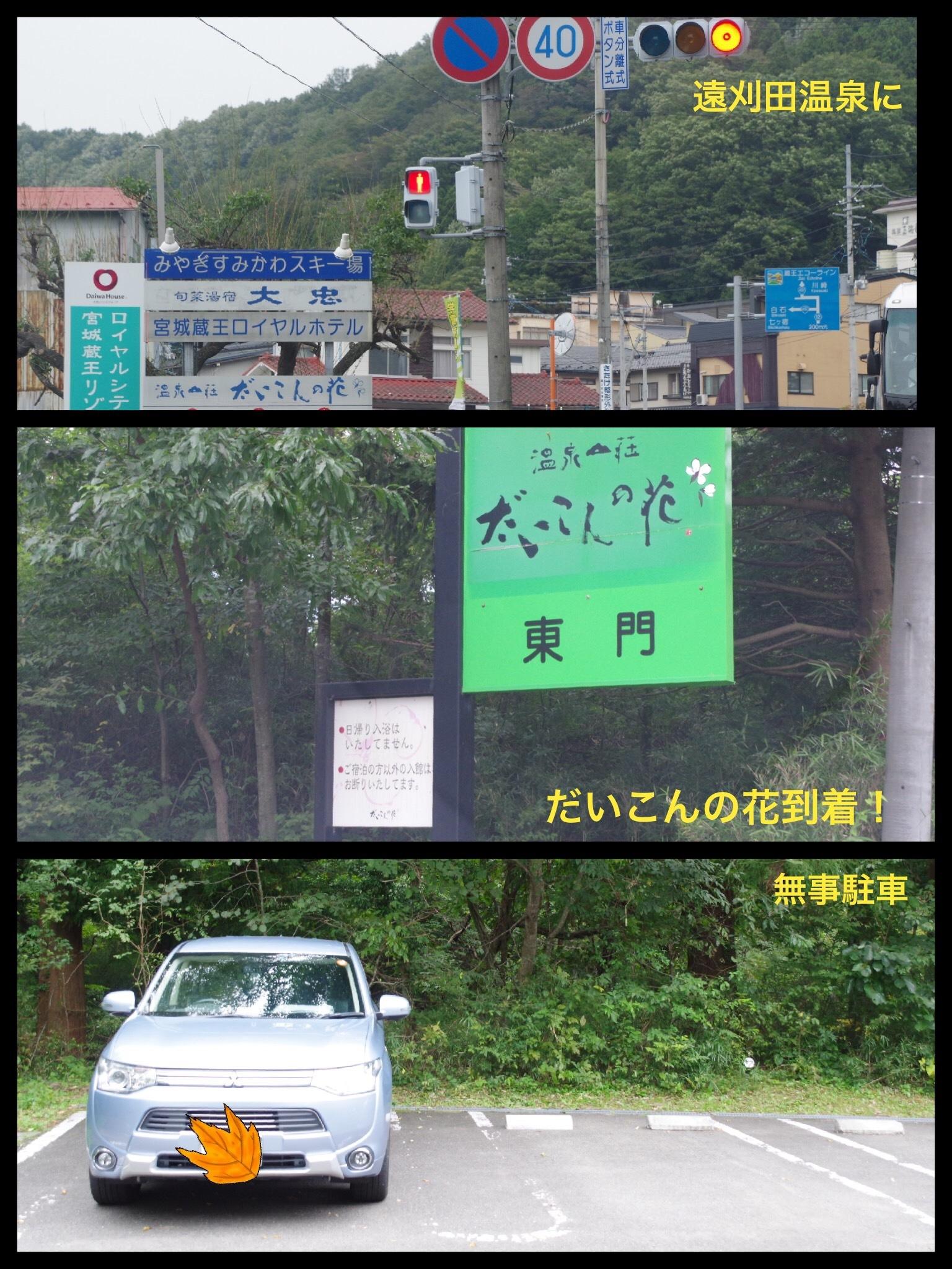 宮城 遠刈田温泉 だいこんの花 到着 エントランス