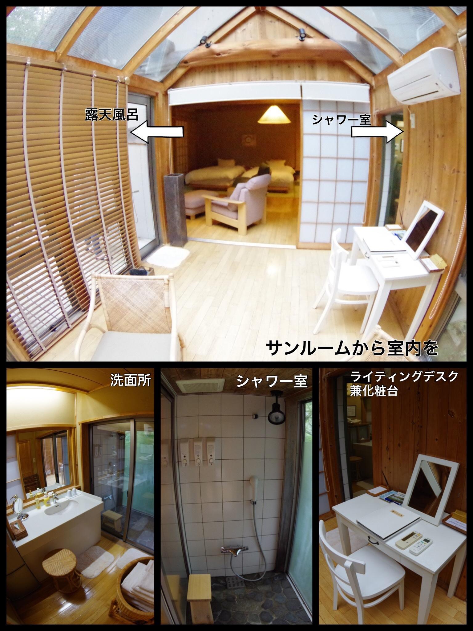 宮城 遠刈田温泉 だいこんの花 客室 もみじ 室内設備