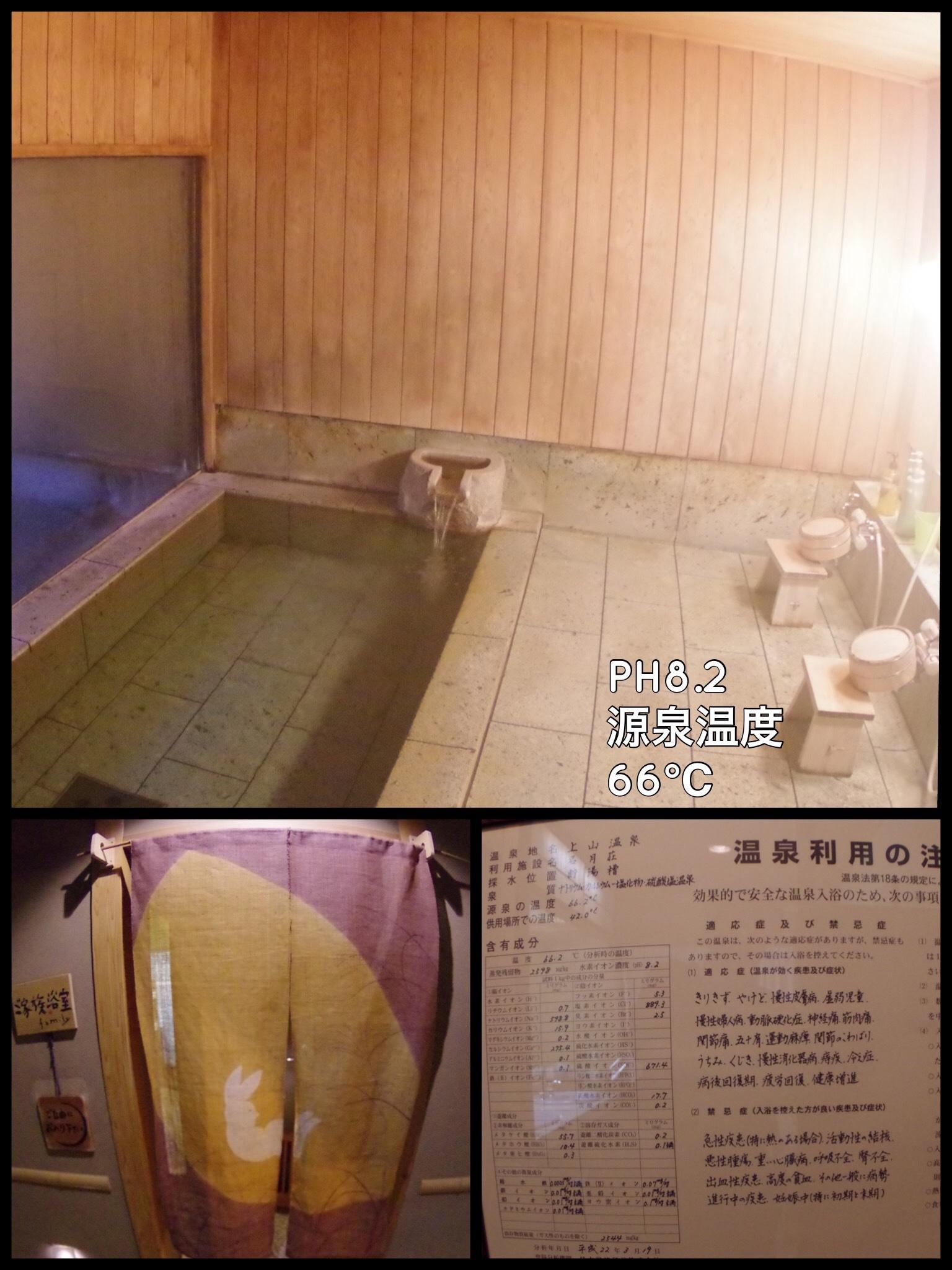 山形 上山温泉 名月荘 扇 宿泊記 貸切風呂