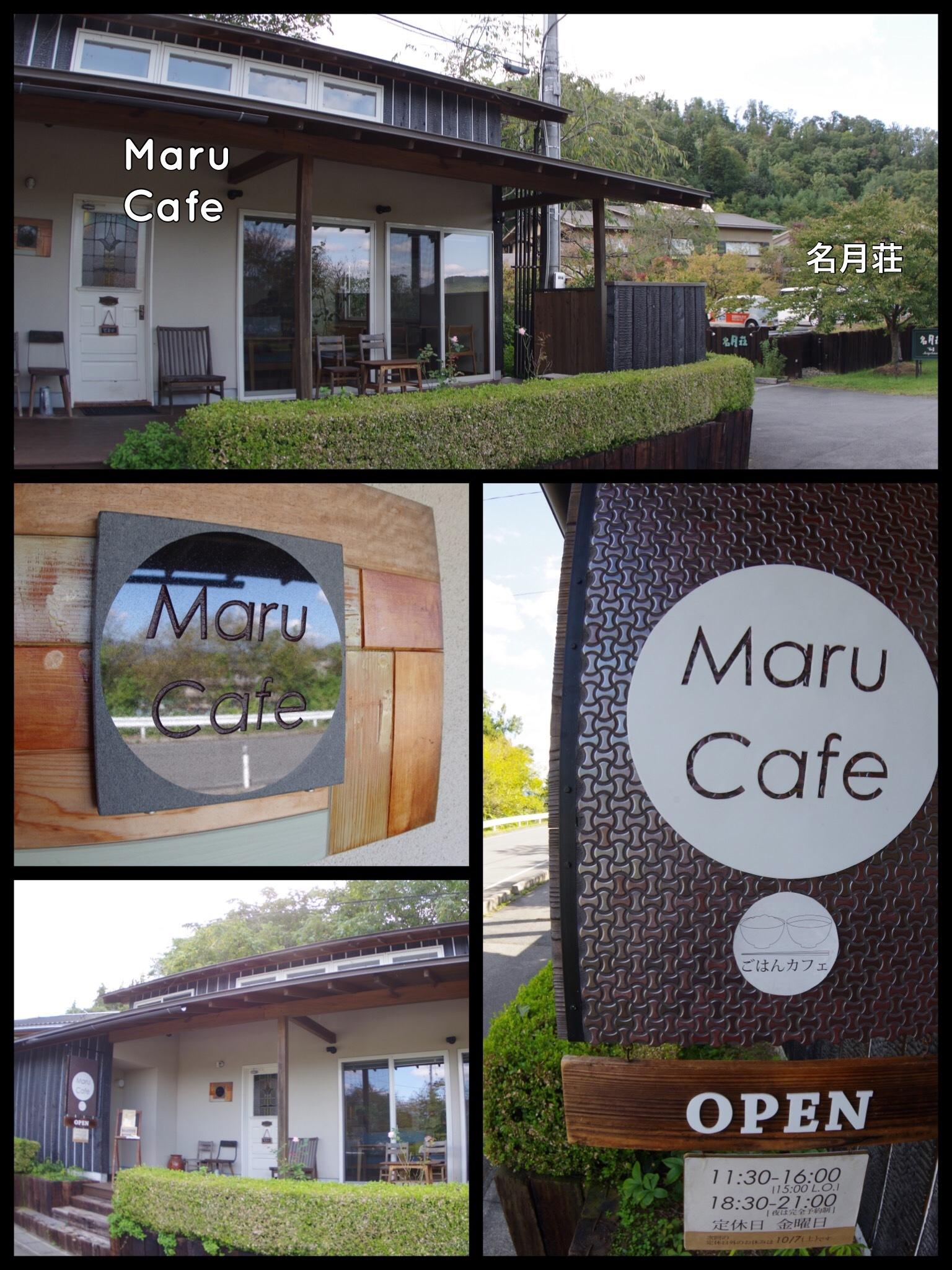 山形 上山温泉 名月荘 扇 宿泊記 maru cafe