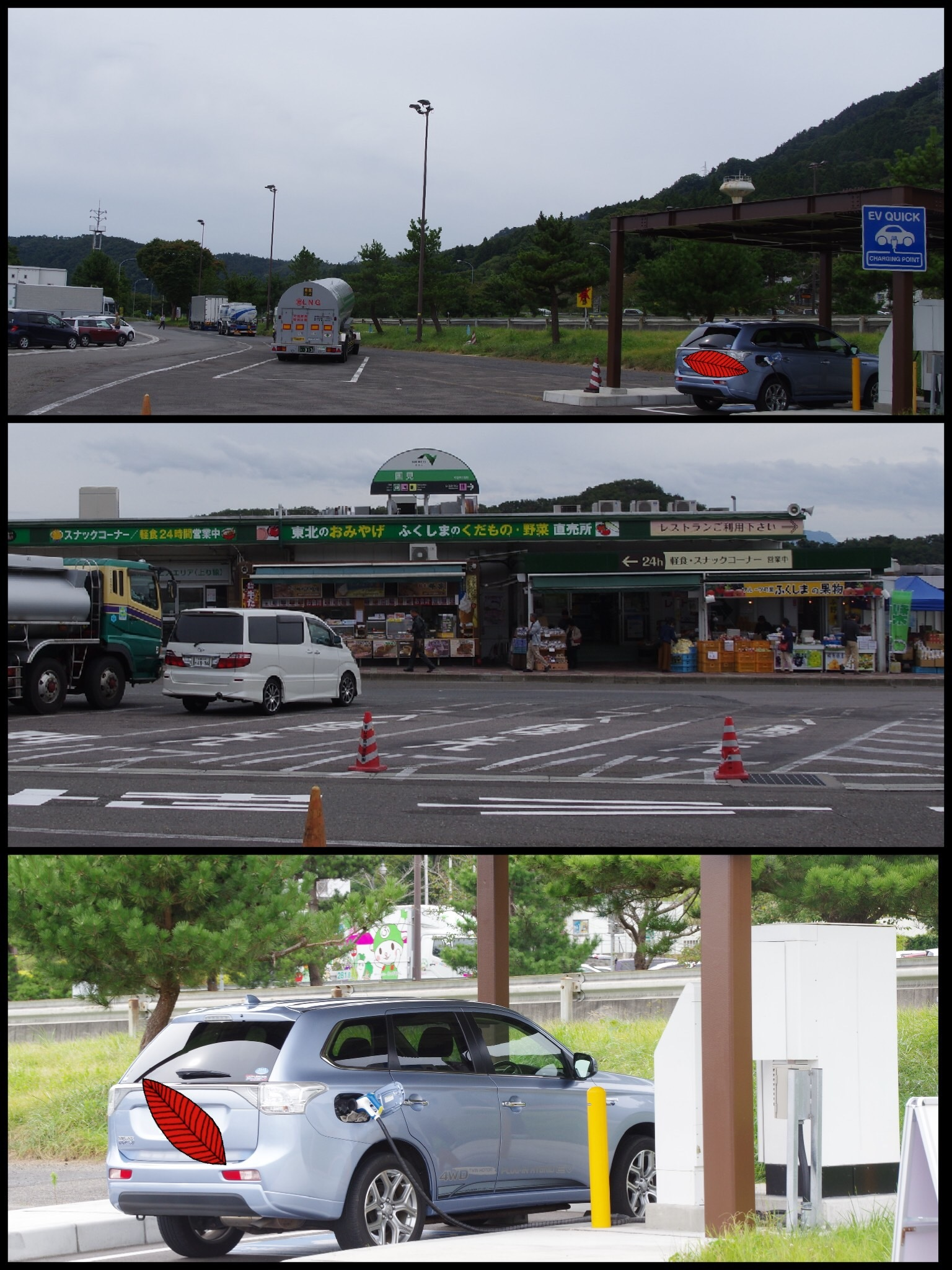 EV充電スポット 東北自動車道 国見sa 上り