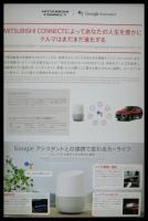 三菱コネクト Google home Amazon Echo リンク